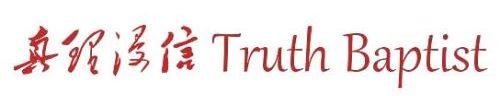 Truth Baptist Church